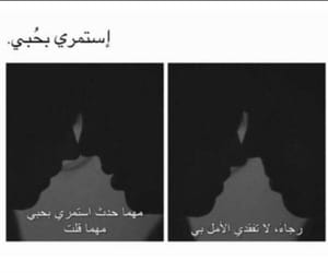 amour, حُبْ, and I Love You image