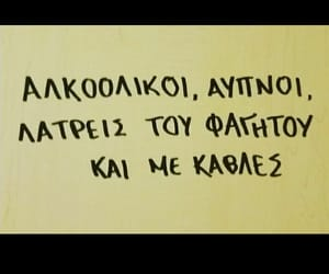 Athens, quotes, and στιχοι image