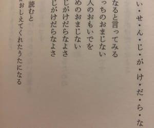 word, ことば, and 詩 image