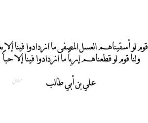 راقت لي, مقتطف, and علي بن ابي طالب image
