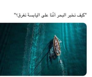 ﻋﺮﺑﻲ, حزنً, and وَجع image