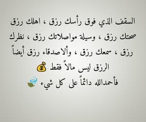 الرزق, algérie dz, and اسلاميات اسلام image