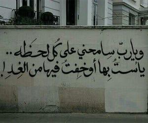 arabic, ﻋﺮﺑﻲ, and جداريات image