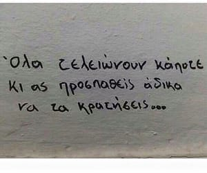 greek, keep, and quotes image