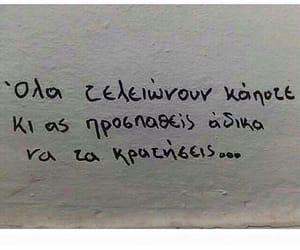 greek, keep, and wall image
