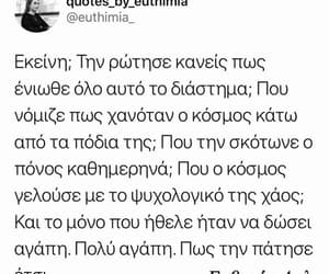 quote, quotes, and greek posts image
