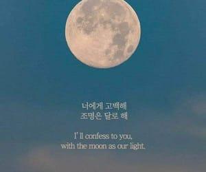 bts, korean, and Lyrics image