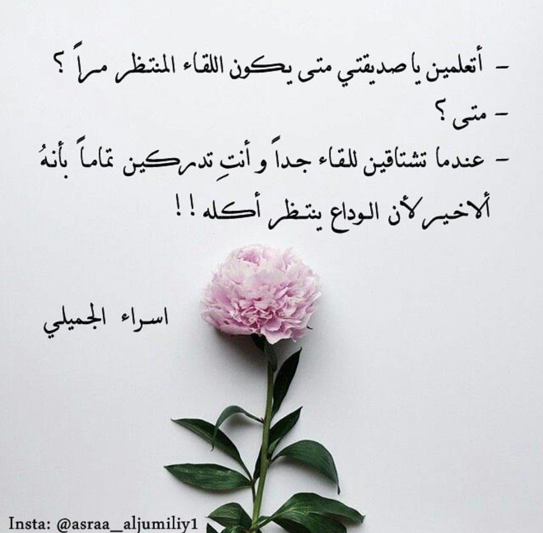 quote, كلمات, and عِبر image