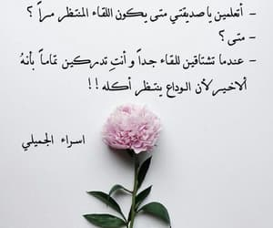 quotes, كلمات, and ﺍﻗﺘﺒﺎﺳﺎﺕ image