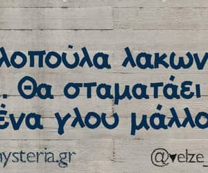 quotes, greek funny, and Ελληνικά image