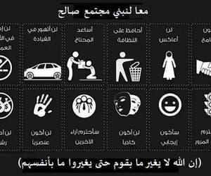 عادات, قرآن, and مجتمع image