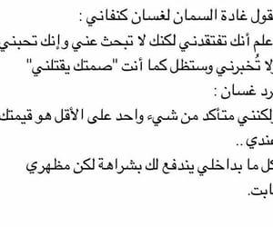 رسائل, غسان كنفاني, and حُبْ image