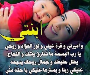 طفله, بنتي, and كلمات image