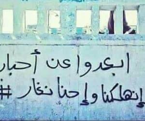 arab, arabic, and wall image