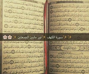 جمعة مباركة, سورة الكهف, and القرآن الكريم image