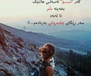 mira, kurd, and kurdish image