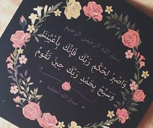 الله and قراّن image