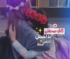 شباب بنات حب, تحشيش عربي عراقي, and العراق اسلاميات سادس image