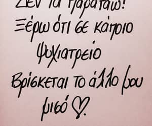 Greece, greek, and λογια image