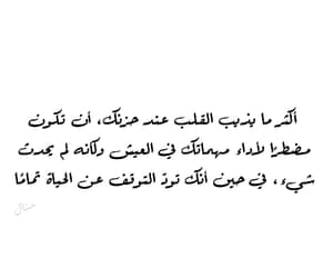 arabic quote, راقت لي, and روائع image