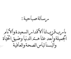 يا رب, صباح الخير, and صباح الورد image