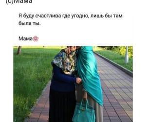 мама image