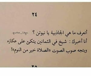 arab, dz, and algerie image