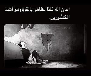 حُبْ, دُعَاءْ, and فِراقٌ image