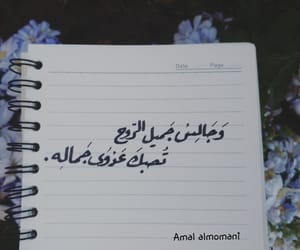 arabic, calligraphy, and quotes image
