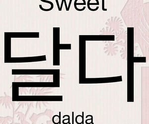 korean, sweet, and word of the day image