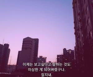 indie, 글귀, and 감성 image