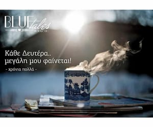 coffee, greek quotes, and μεγάλη δευτέρα image