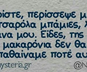 funny, αστειο, and true image