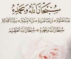 subhan allah and dhikr image
