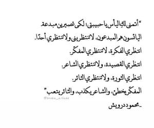 محمود درويش, ادب عربي, and اقتباسً image