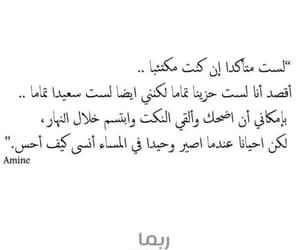 ملل, عُزلَة, and هدوء image