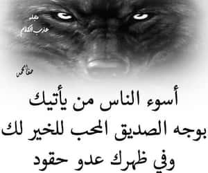 سوء, حقد, and غدر image