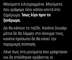 quotes, messeges, and greek quotes image