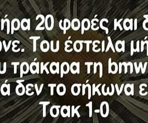 quotes, funny quotes, and greek quotes image