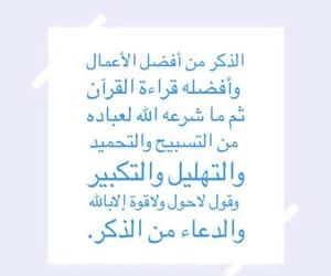 islam, دُعَاءْ, and التكبير image