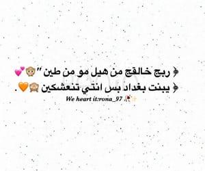 حُبْ, ﺷﺒﺎﺏ, and بغدادً image