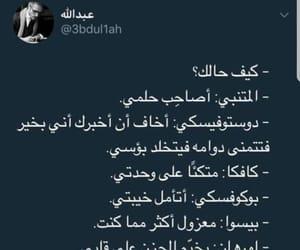 تغريده, ٌخوَاطِرَ, and ﺭﻣﺰﻳﺎﺕ image