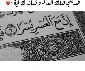 arabic, evo, and كتابات image
