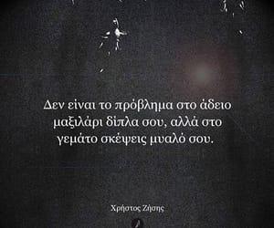 Greece, saying, and greek image