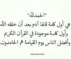 الحمدلله image