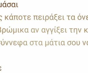 feelings, greek, and quotes image