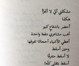 سقوط and مشاعر image