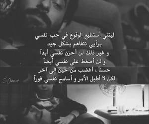 حُبْ, حزنً, and أّلَمَ image