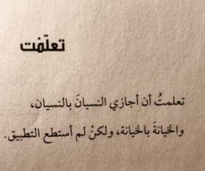 النسيان, الخيانة, and تعلمت image