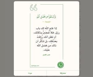 الله, الرزق, and آية image